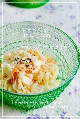コールスローサラダレシピ