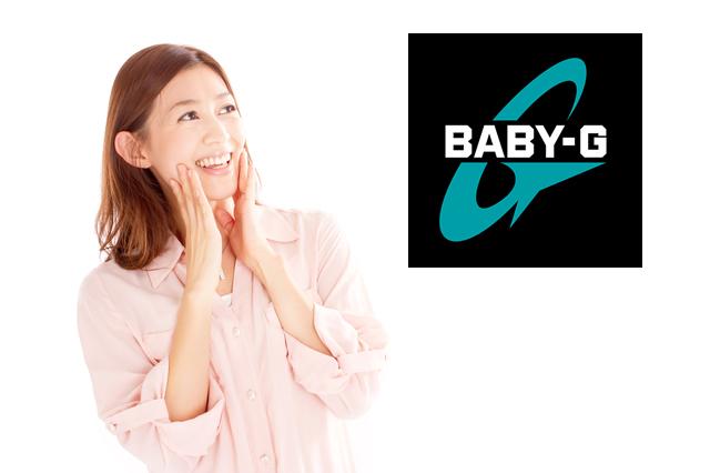耐久性とオシャレで選ぶならBABY-G
