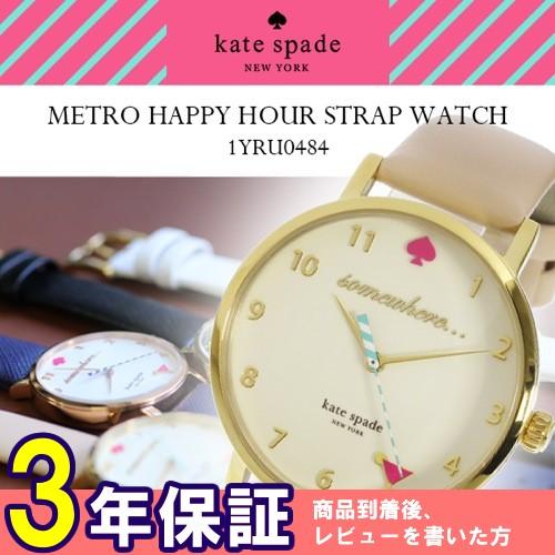 ケイトスペード KATE SPADE メトロ Metro ハッピーアワー レディース 腕時計 1YRU0484 クリーム/ベージュ