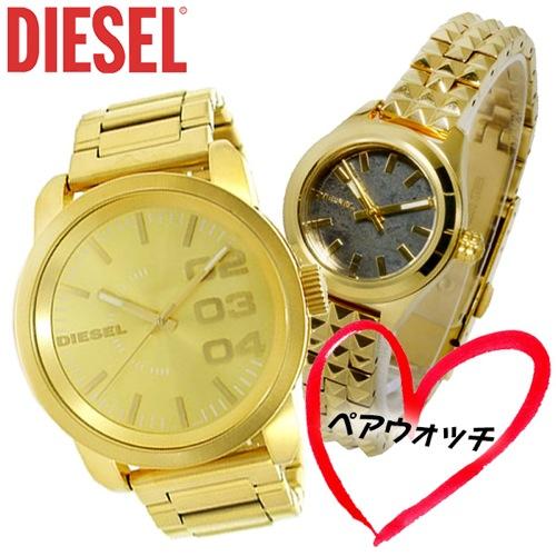 【ペアウォッチ】 ディーゼル DIESEL 腕時計 DZ5411 DZ1466 ゴールド