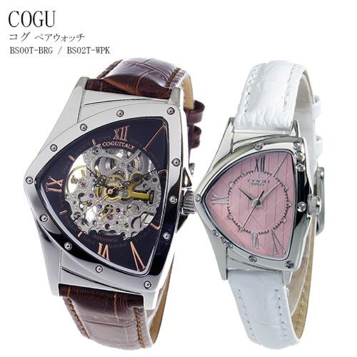 コグ COGU ペアウォッチ 腕時計 BS00T-BRG/BS02T-WPK ブラック/ピンク