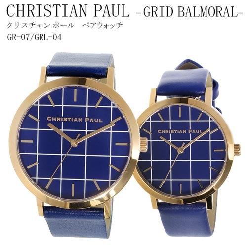 クリスチャンポール CHRISTIAN PAUL ブルーグリッド文字盤 ブルー レザーバンド ペアウォッチ BALMORAL GR-07/GRL-04
