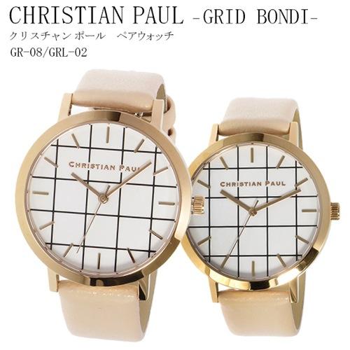 クリスチャンポール CHRISTIAN PAUL ホワイトグリッド文字盤 ベビーピンク レザーバンド ペアウォッチ BONDI GR-08/GRL-02