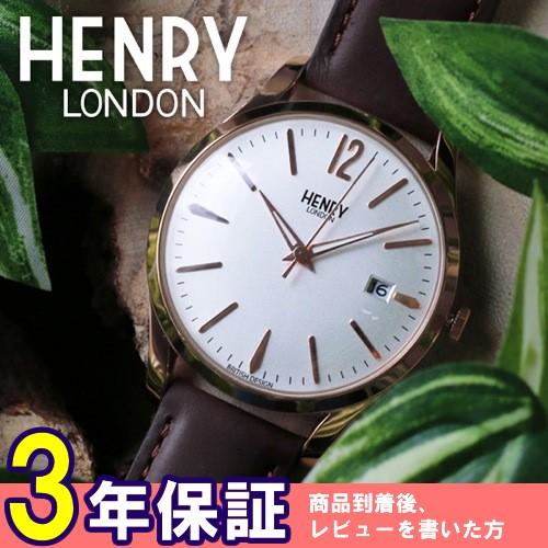 ヘンリーロンドン リッチモンド 39mm ユニセックス 腕時計 HL39-S-0028 ホワイト/ブラウン