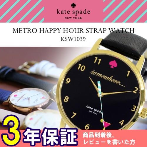 ケイトスペード メトロ ハッピーアワー レディース 腕時計 KSW1039 ブラック/ブラック