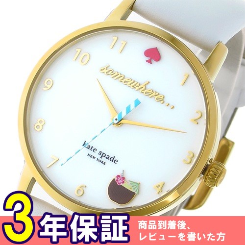 ケイトスペード メトロ レディース 腕時計 KSW1105 ホワイト/ホワイト