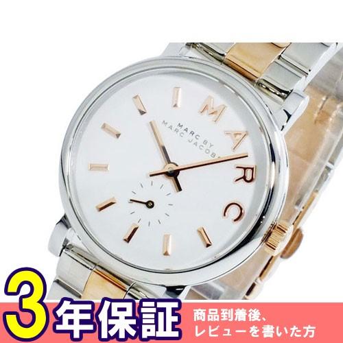 マークバイ マークジェイコブス ベイカー クオーツ レディース 腕時計 MBM3331