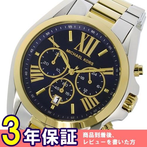 マイケルコース ブラッドショウ クオーツ クロノ レディース 腕時計 MK5976 ダークブルー