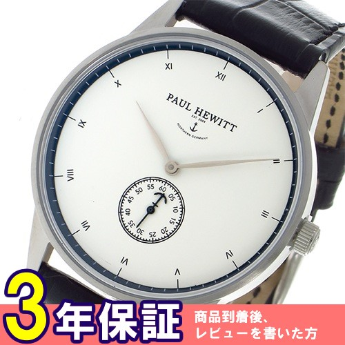 ポールヒューイット ユニセックス 腕時計 6452304 PH-M1-S-W-15M ホワイト></a><p class=blog_products_name